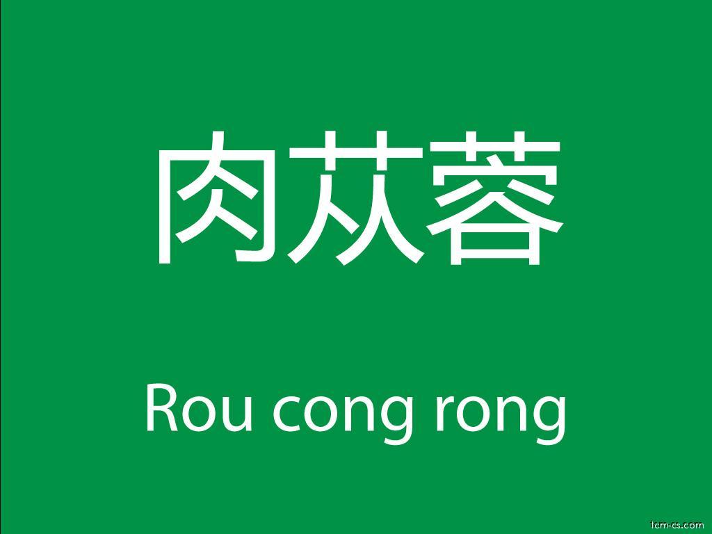Čínské byliny (Rou cong rong)