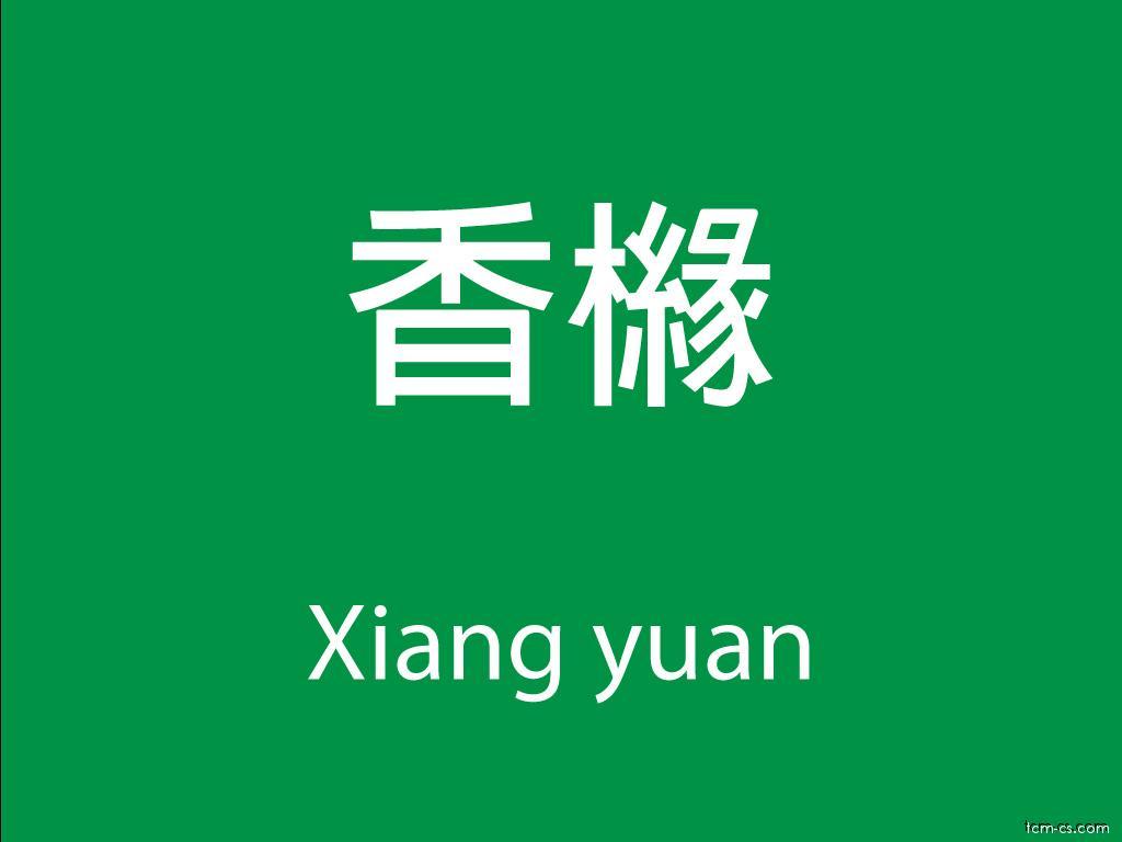 Čínské byliny (Xiang yuan)
