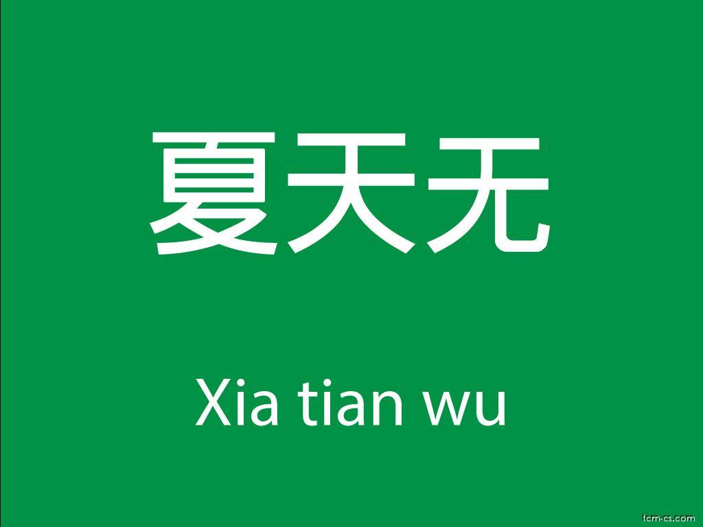 Čínské byliny (Xia tian wu)