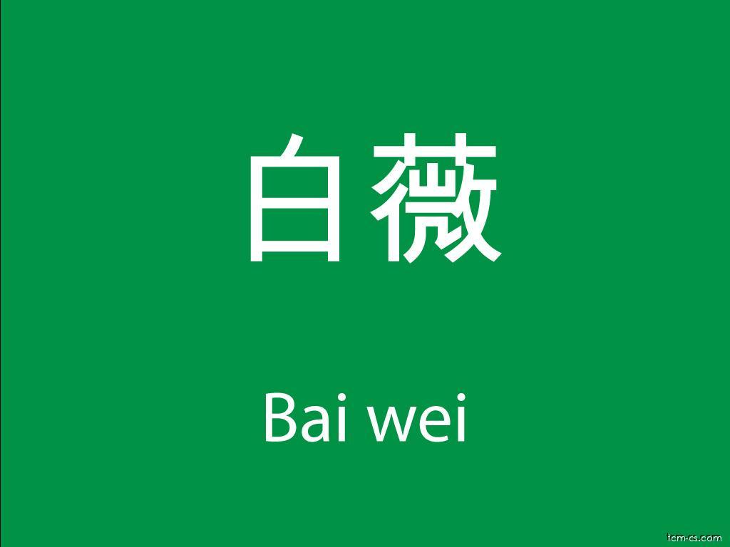 Čínské byliny (Bai wei)