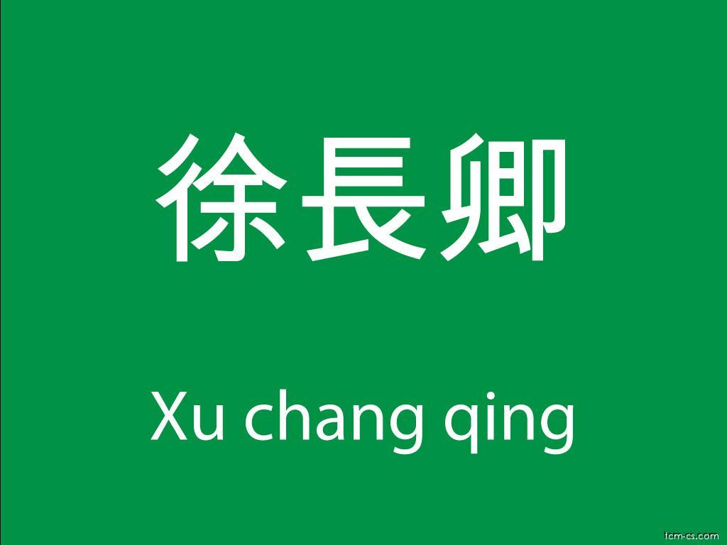 Čínské byliny (Xu chang qing)