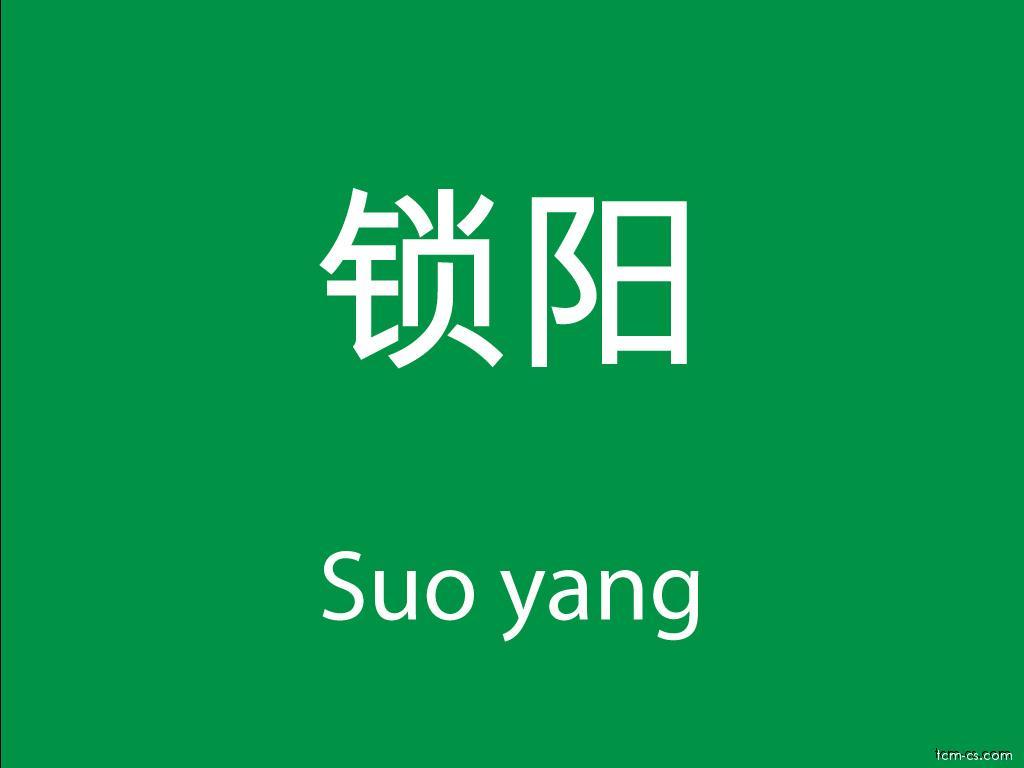 Čínské byliny (Suo yang)