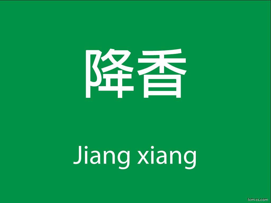 Čínské byliny (Jiang xiang)
