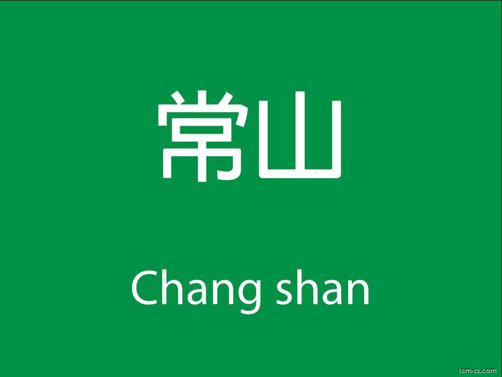 Čínské byliny (Chang shan)