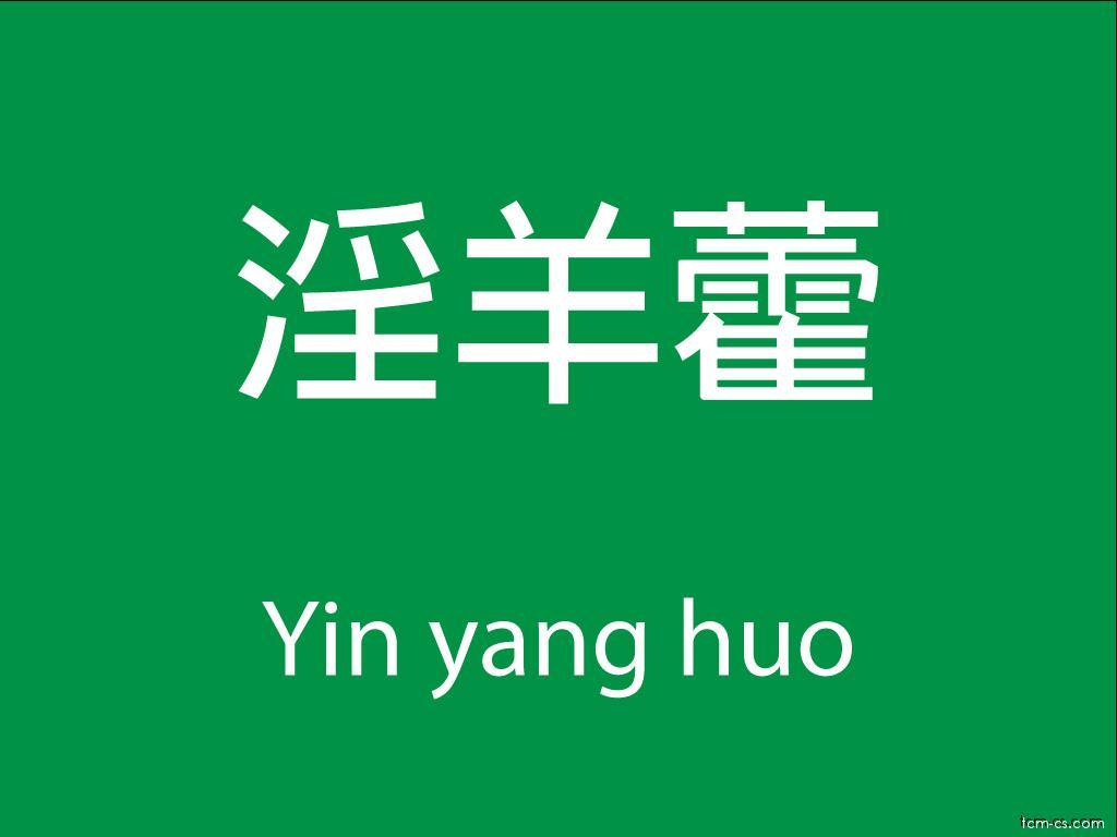 Čínské byliny (Yin yang huo)