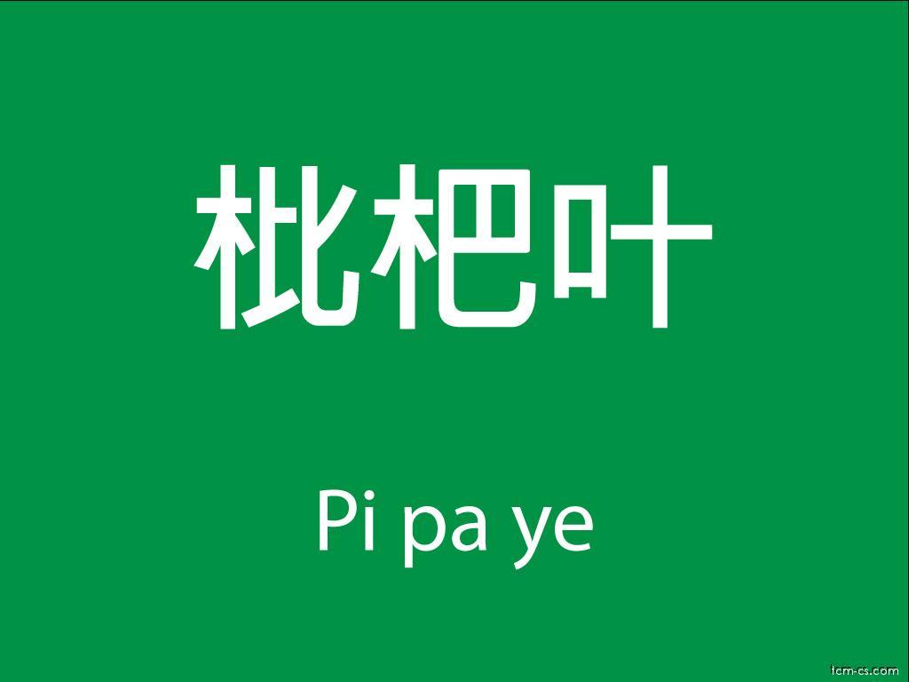 Čínské byliny (Pi pa ye)