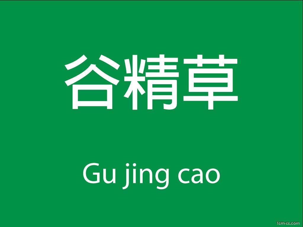 Čínské byliny (Gu jing cao)