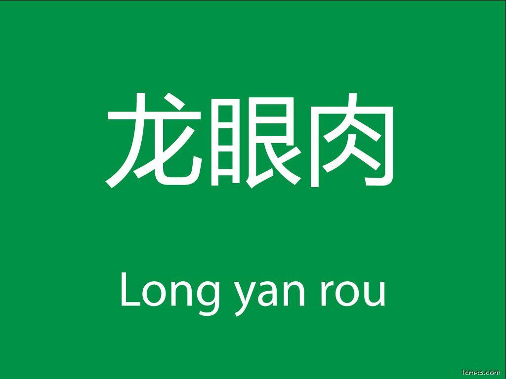 Čínské byliny (Euphoria longan, Arillus)