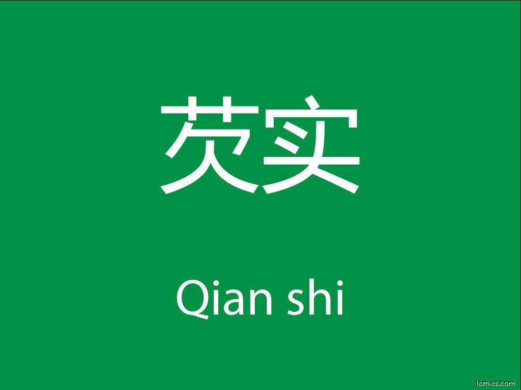 Čínské byliny (Qian shi)