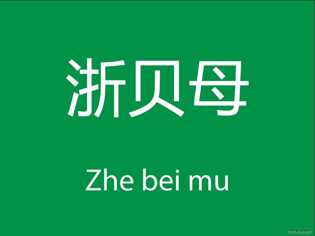 Čínské byliny (Zhe bei mu)