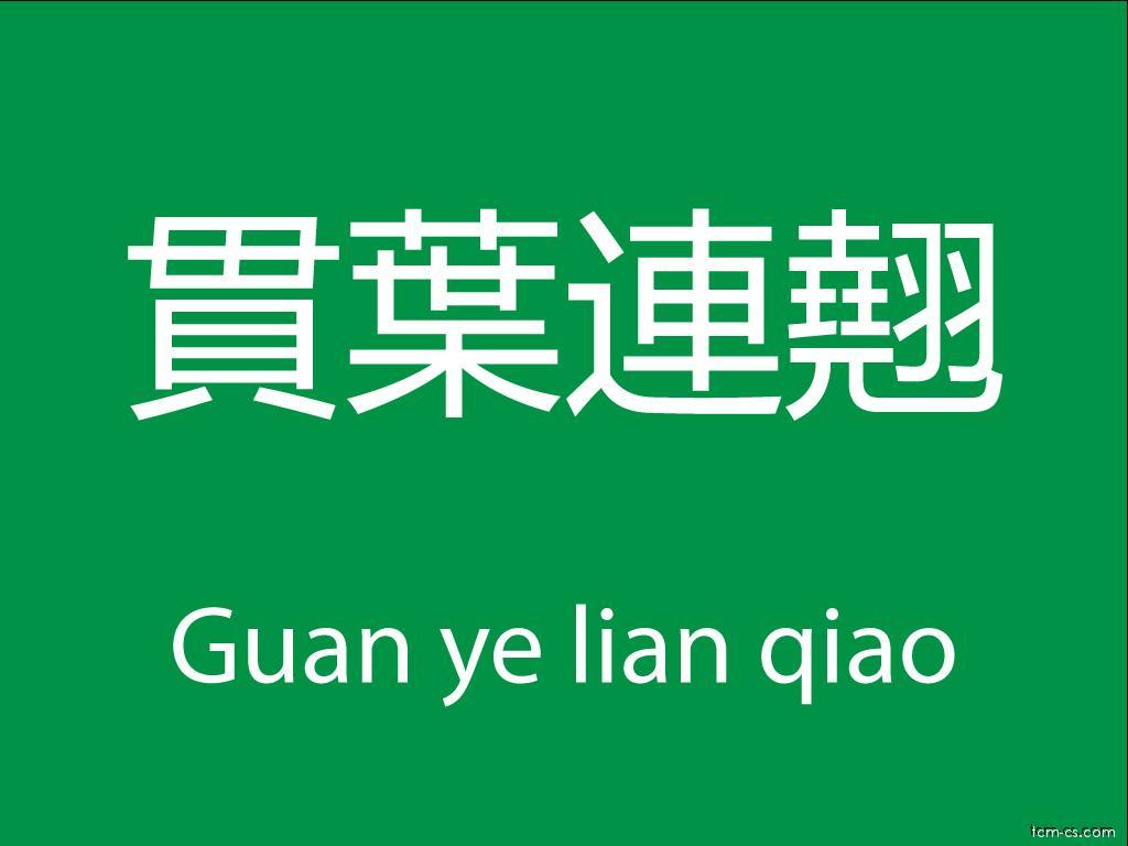 Čínské byliny (Guan ye lian qiao)