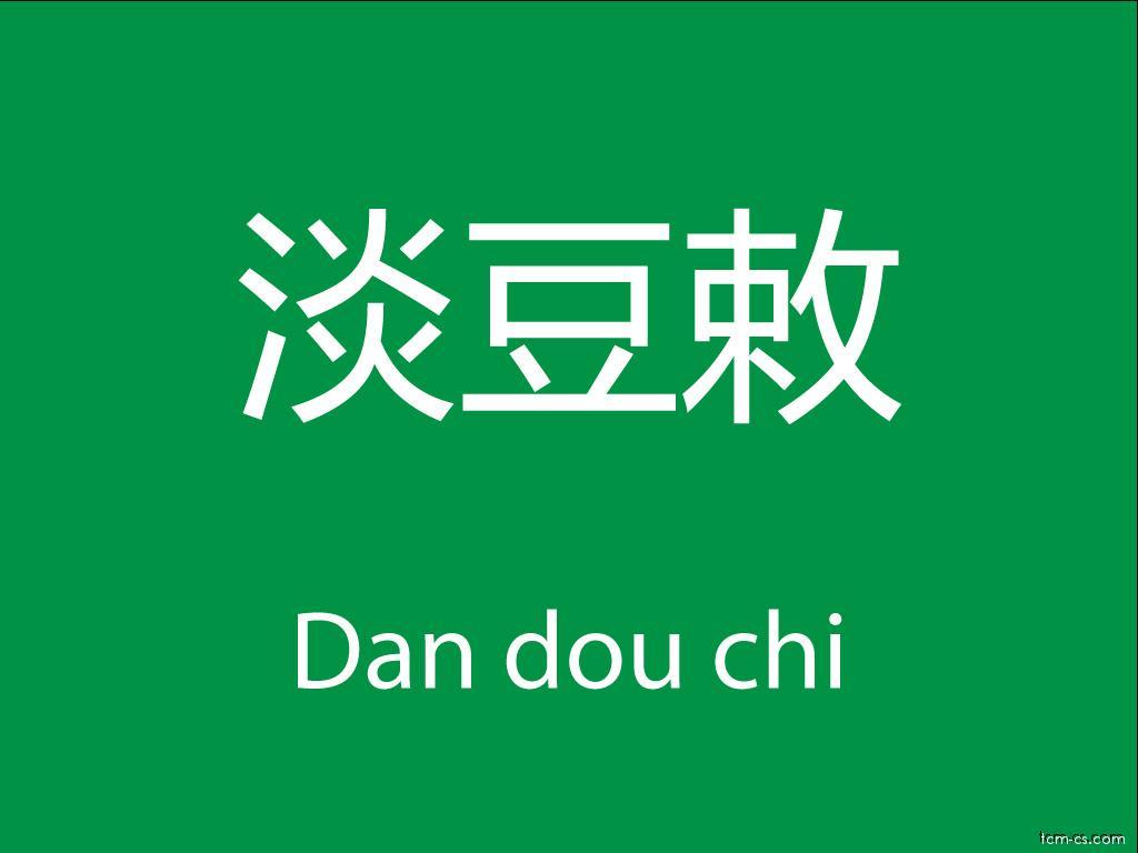 Čínské byliny (Dan dou chi)