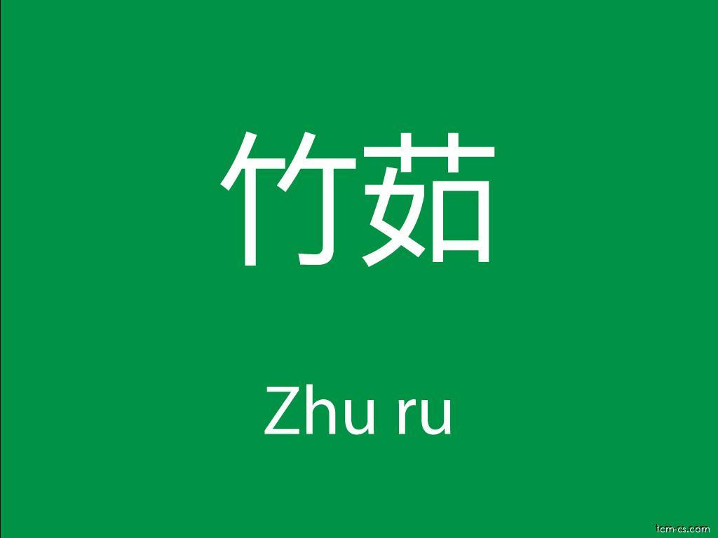 Čínské byliny (Zhu ru)