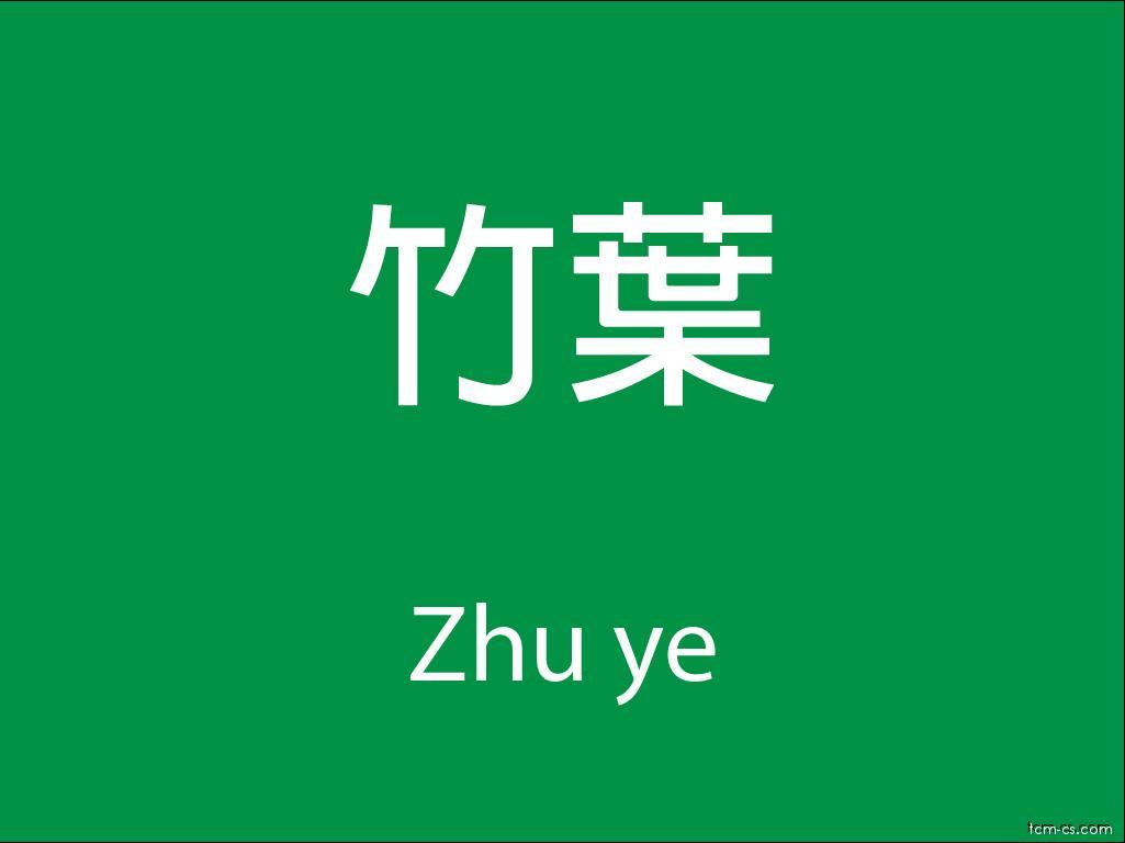 Čínské byliny (Zhu ye)
