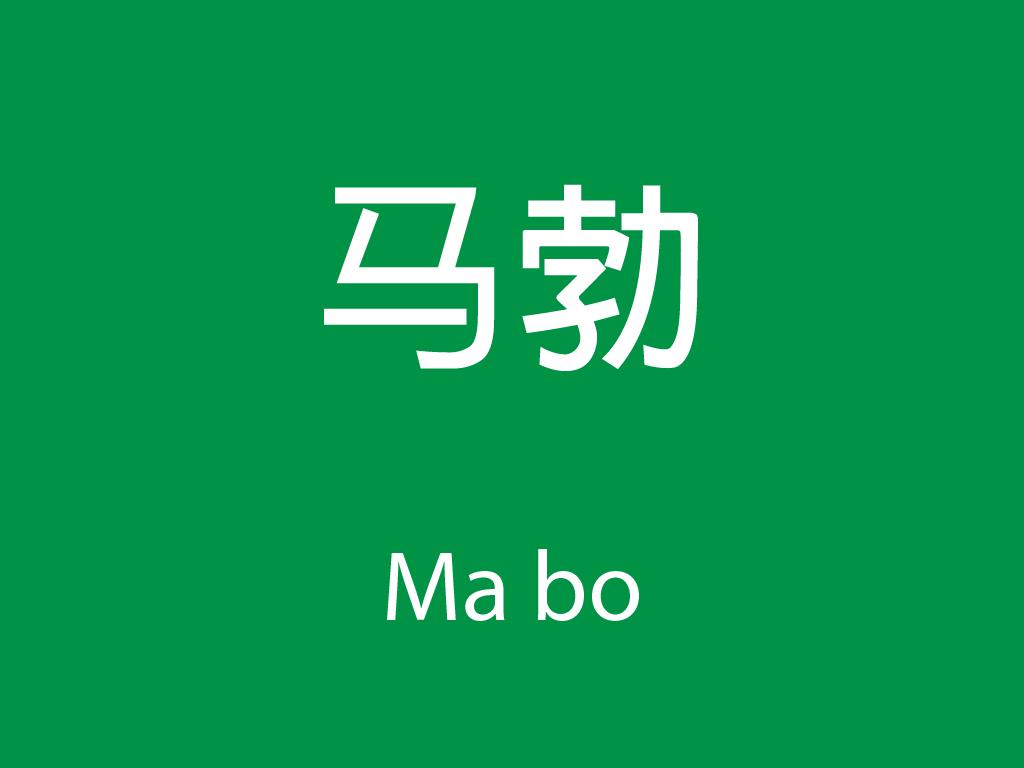 Čínské byliny (Ma bo)