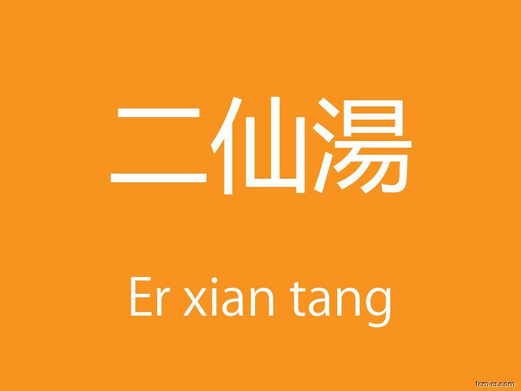 Er xian tang (Er xian tang)