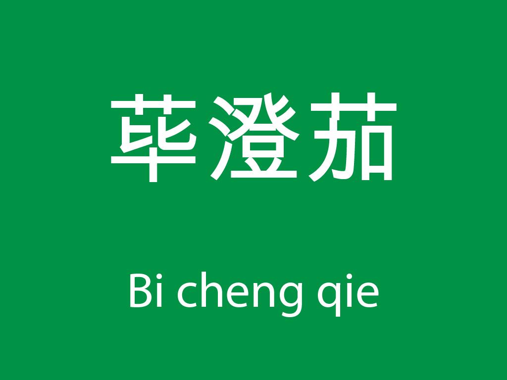 Čínské byliny (Bi cheng qie)