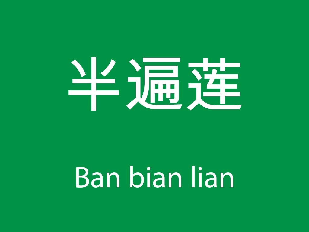 Čínské byliny (Ban bian lian)