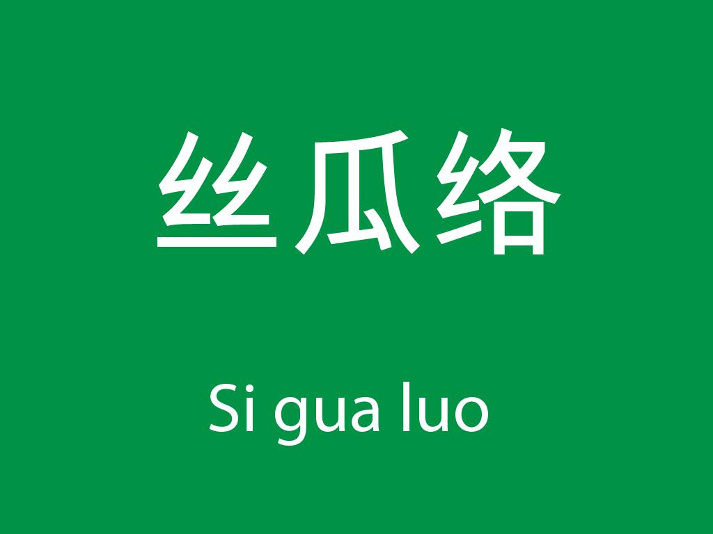 Čínské byliny (Si gua luo)