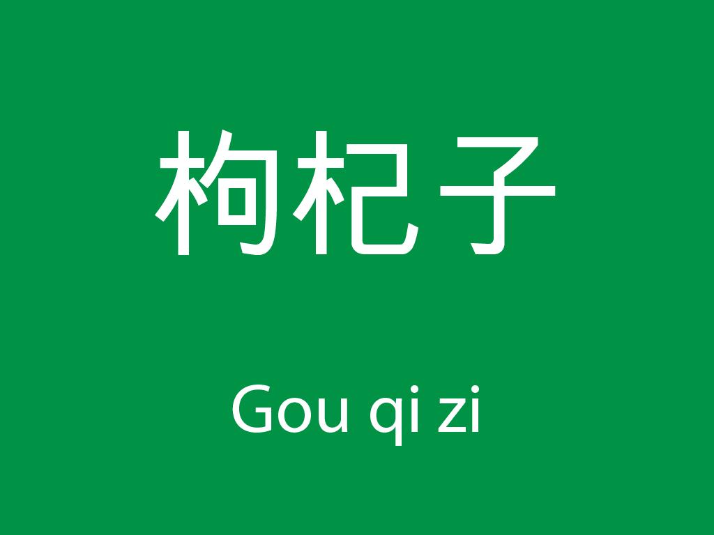 Čínské byliny (Gou qi zi)