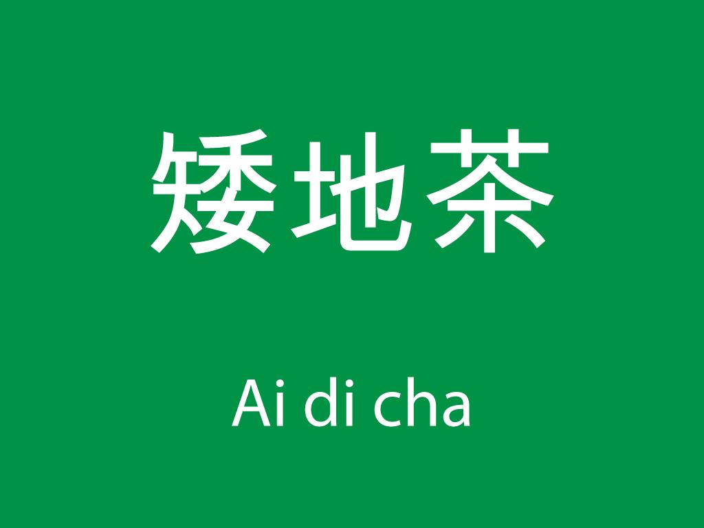 Čínské byliny (Ai di cha)