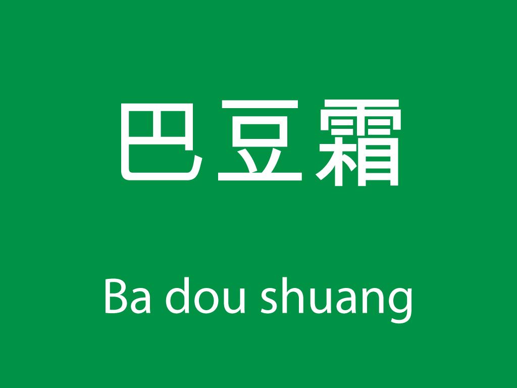 Čínské byliny (Ba dou shuang)