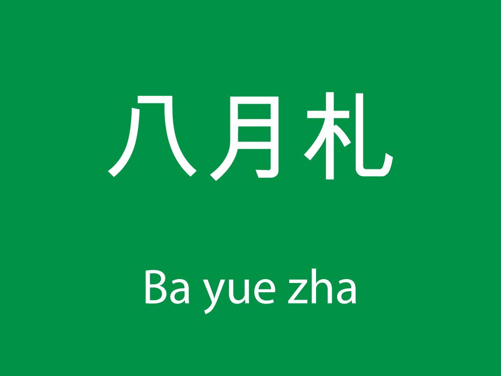 Čínské byliny (Ba yue zha)