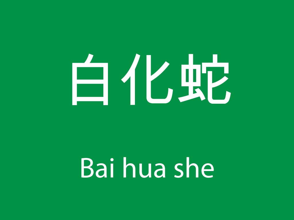 Čínské ingredience (Bai hua she)